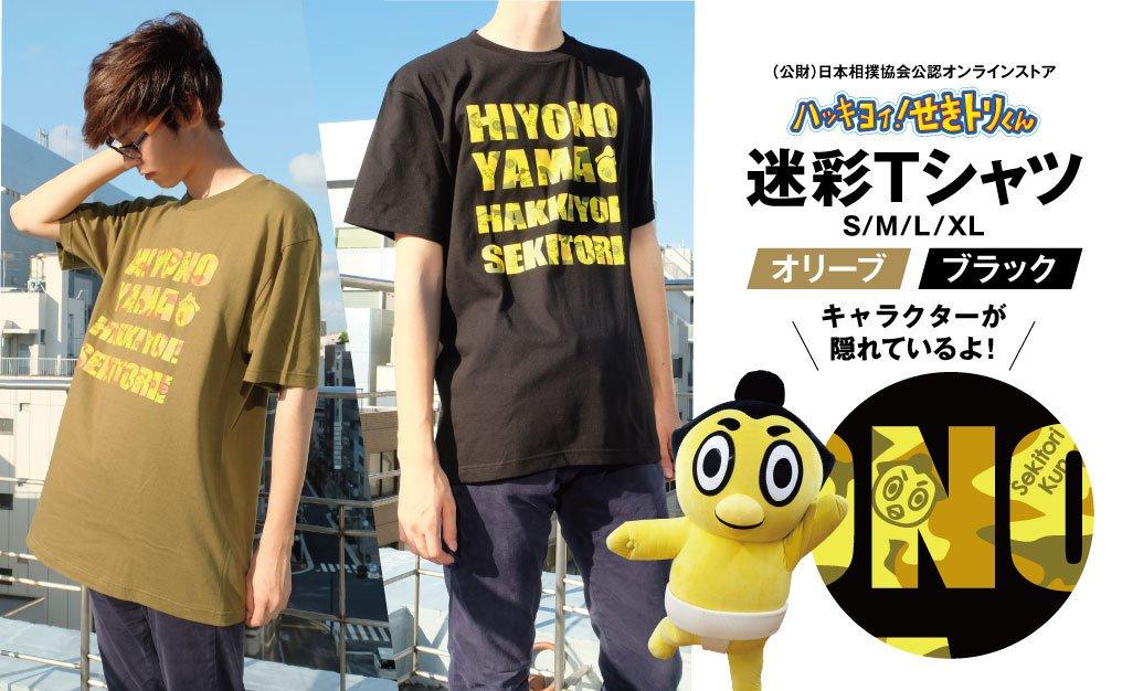 test ツイッターメディア - <ひよの山グッズ> ロバート秋山さん公認のひよの山なりきりTシャツ、メンズサイズでお取り扱い中です。迷彩Tシャツもございます。https://t.co/LWApOZIZYU  #sumo #相撲 https://t.co/NywBlq2aIr