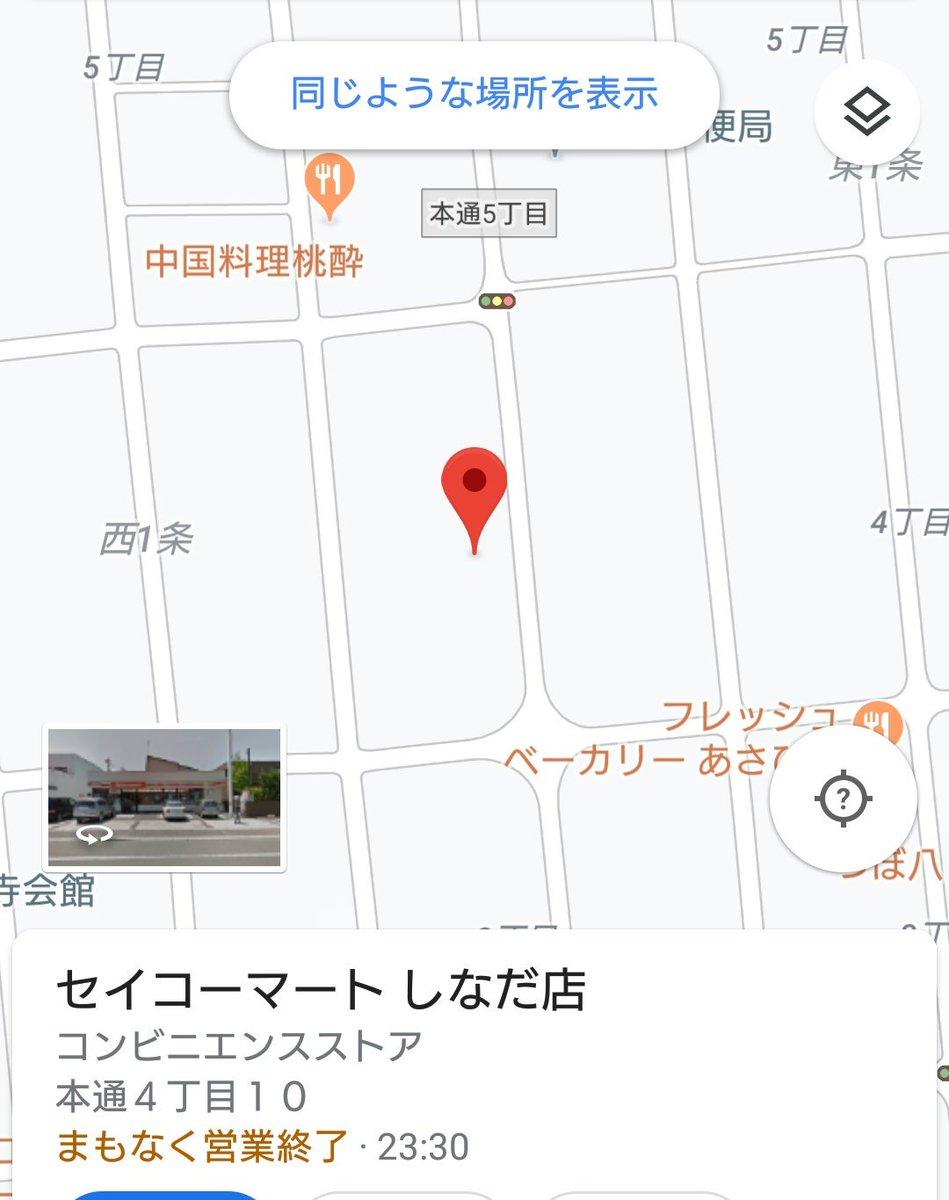 test ツイッターメディア - これは危ない。危うく無駄に10kmも歩くところだった… JR北海道ではご当地入場券販売箇所とされている芽室駅のセコマは24:00まで、しかし、Googleマップでは23:30まで。そして最終スーパーとかちの芽室到着時刻は23:31。で、セコマに電話するの23:30までとのこと。これから行かれる方があればご注意を https://t.co/3btFcnAaLC