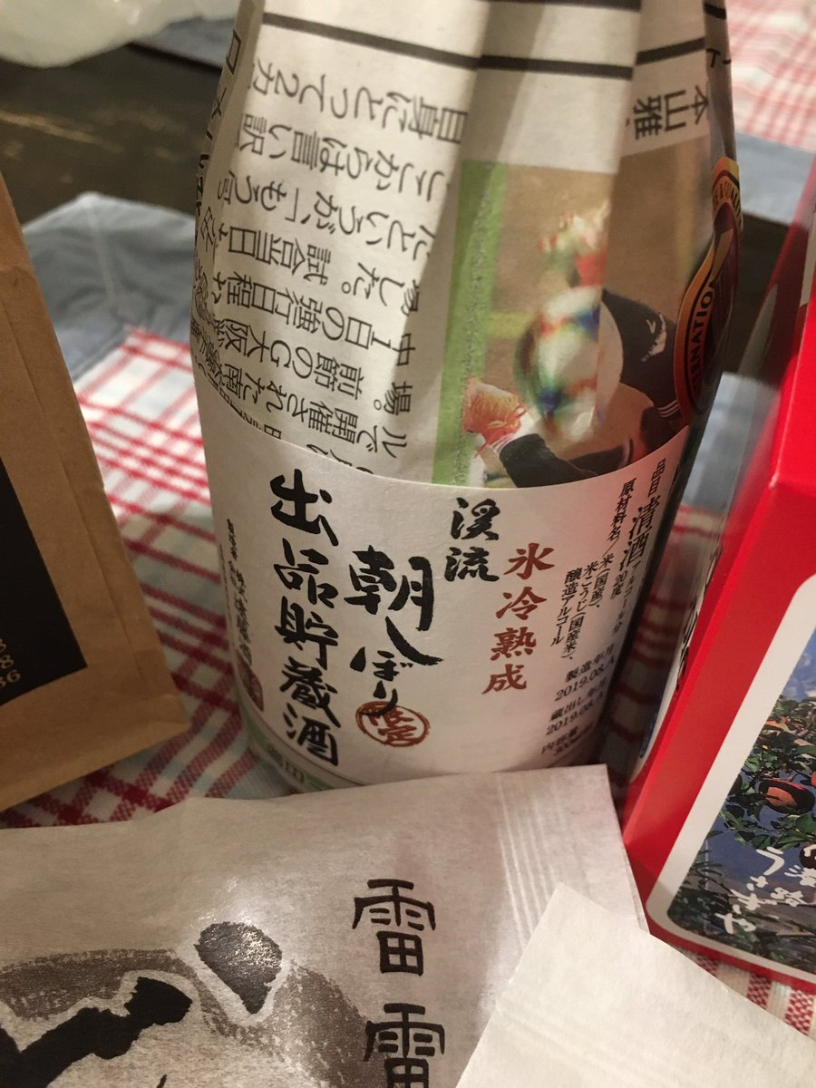 test ツイッターメディア - 今回のお土産。うさぎやのりんご焼🍎 遠藤酒造場の渓流、朝しぼり🍶 花岡の雷電太鼓どら焼き。花岡さんは東御市田中のお菓子屋さん。 https://t.co/RPrQI49A05