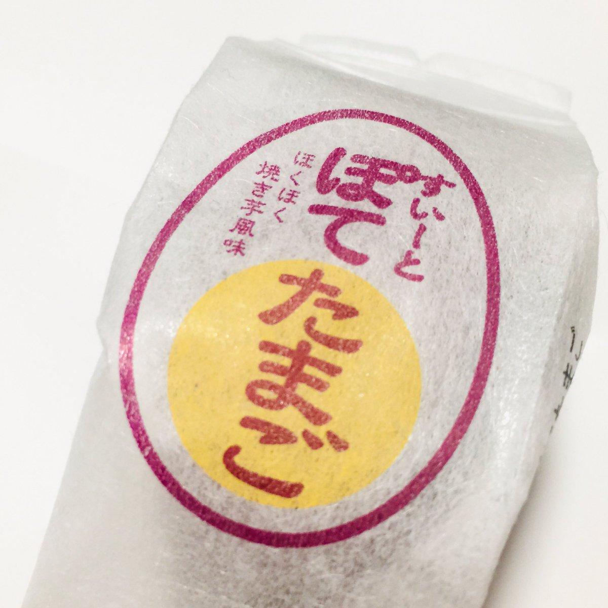 test ツイッターメディア - 東京土産の「ごまたまご」のシリーズと思われる「すいーとぽてたまご」を頂いた。美味しかった。ふと思った。東京はたまごが有名なのだろうか?たまごで一杯の東京を想像してみて癒された。 https://t.co/9B8fU9t2HU
