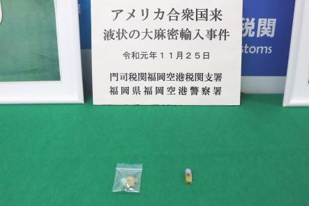 test ツイッターメディア - 門司税関福岡空港税関支署は、アメリカ合衆国から液状の大麻を密輸入しようとした日本人男性1名を関税法違反で福岡地方検察庁に告発したよ。安全安心な社会のため、これからも水際での密輸阻止に全力で頑張るワンU^ェ^)b  #税関 #大麻  https://t.co/ZJVBDBlUaI https://t.co/uGFLc4Cysr