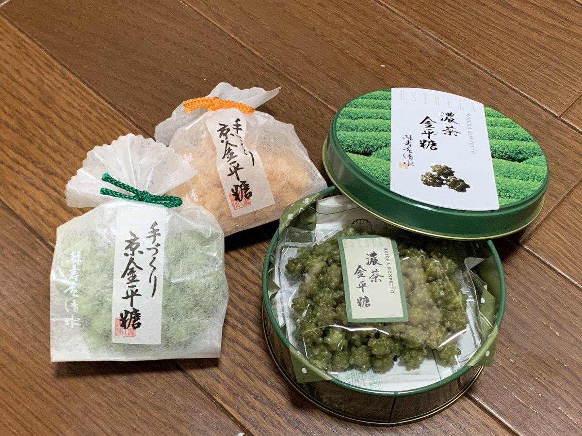 test ツイッターメディア - 昔からの憧れ、緑寿庵清水さんの金平糖をゲットしますた😆  はるか昔(笑)に、美味しんぼ47巻で取り上げられていたのを思い出して、今回初めて行ってみました☺️  金平糖って製法は不思議だし、見た目にもとってもかわいいから大好きだよ🥰🥰🥰 #京都 #緑寿庵清水 #金平糖 https://t.co/bDHhZenzHC