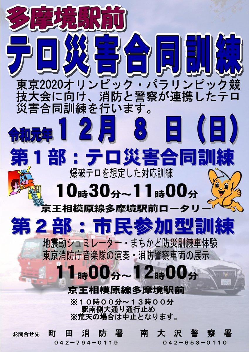 test ツイッターメディア - 【テロ災害合同訓練を実施】 12月8日(日)10時30分から、京王相模原線多摩境駅前にて消防と警察が連携したテロ災害合同訓練を実施します。11時00分からは、まちかど防災訓練車を活用した放水体験や東京消防庁音楽隊・カラーガーズ隊によるコンサートを実施します。ぜひお越し下さい。#東京消防庁 https://t.co/nqqUe8xR8q