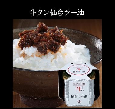 test ツイッターメディア - 自分でほとんど食べるかもだけど、萩の月と喜久福と牛タンラー油は用意しました。 お土産食べたい人はご連絡ください。 https://t.co/eUOprXSPR1