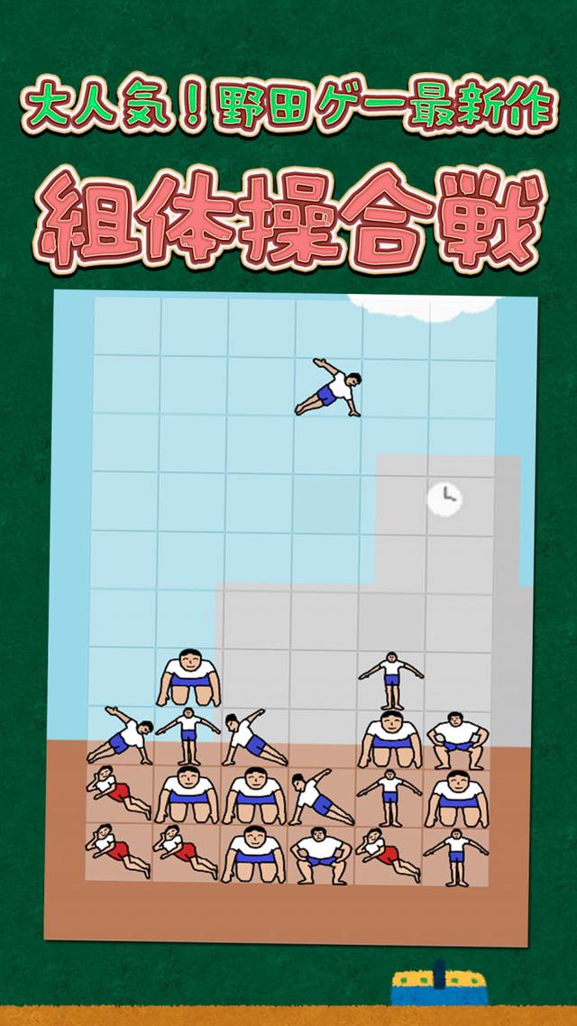 test ツイッターメディア - 「勇者ああああ」で紹介、マヂラブ野田考案の組体操合戦ゲームがリリースに https://t.co/UbrPRkXtjG   #野田ゲー #組体操合戦 https://t.co/AR2S13Ugsh