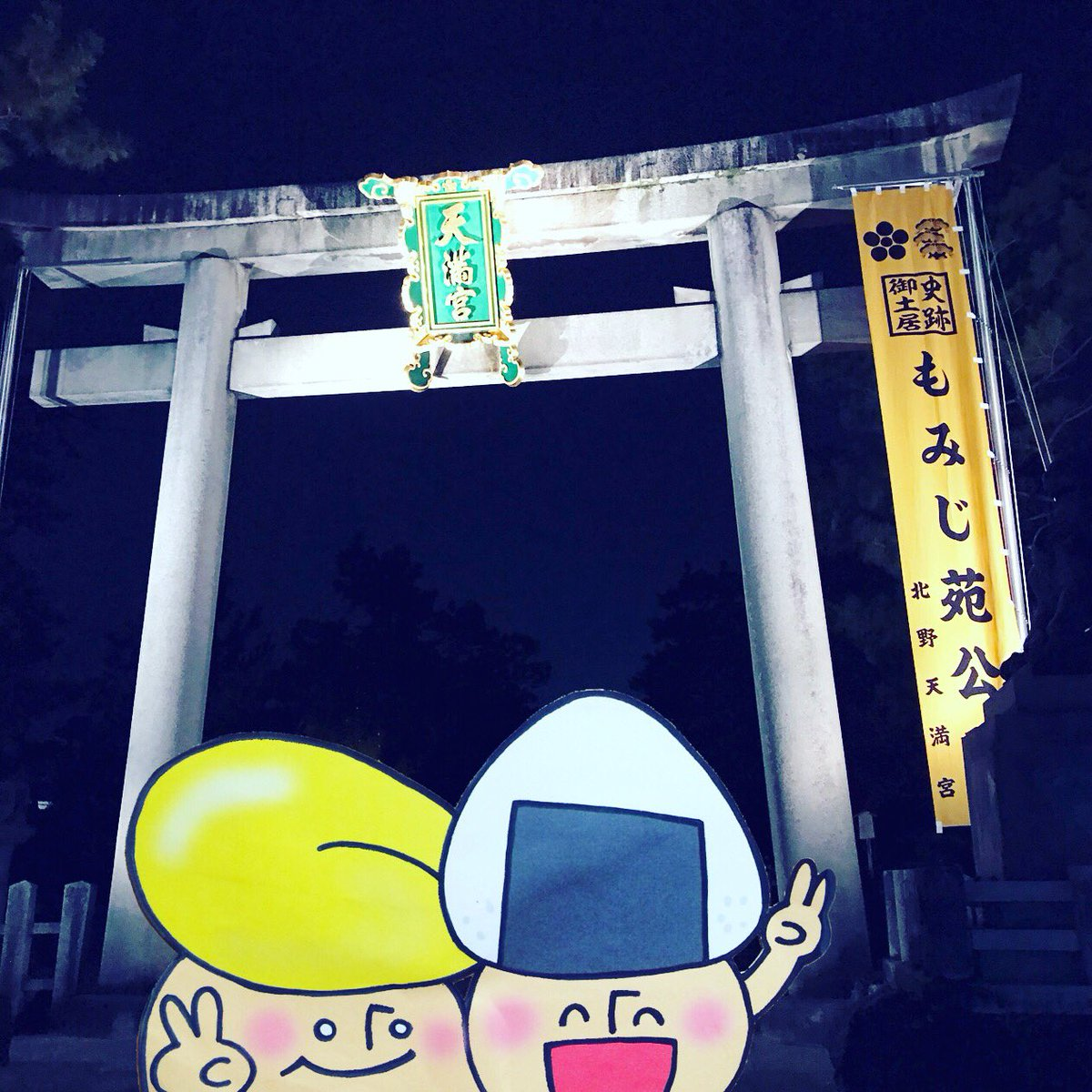 test ツイッターメディア - おむすびきのこさんは京都が大好き。 お散歩途中に学問の神様、北野天満宮にやってきたよ!  Omusubi mushroom loves Kyoto❤️   #japan #kyoto #kyototrip #kyotojapan #日本 #京都 #京都観光 #おむすびきのこさん #yasijun #illustration #イラスト #旅 #散歩 #オススメの京都 #character https://t.co/T8bFrU6YCl