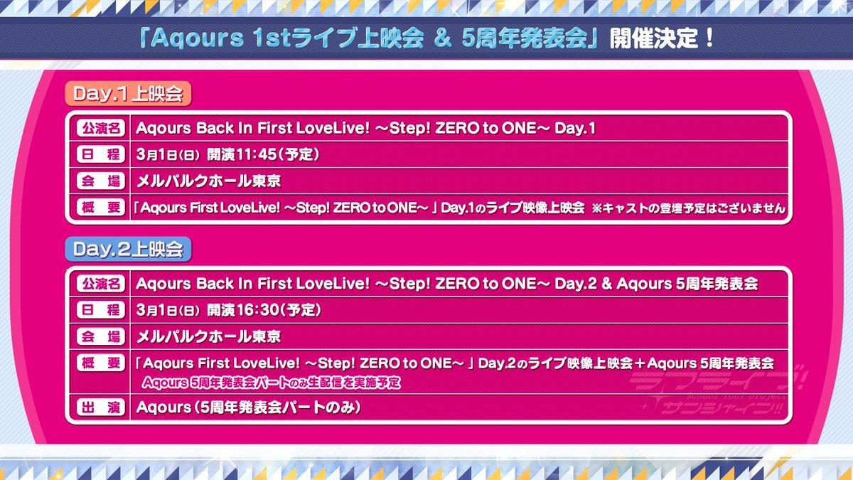 【受付開始❗】3/1(日)メルパルクホール東京にて開催する「Aqours 1stライブ」上映会の1次受付を、Aqours CLUB 2019にて開始しました📣Day1上映とDay2上映の全2回構成で、Day2上映会ではAqours登壇による「Aqours5周年発表会」も実施✨  ★イベント詳細は⇒  #lovelive #Aqours