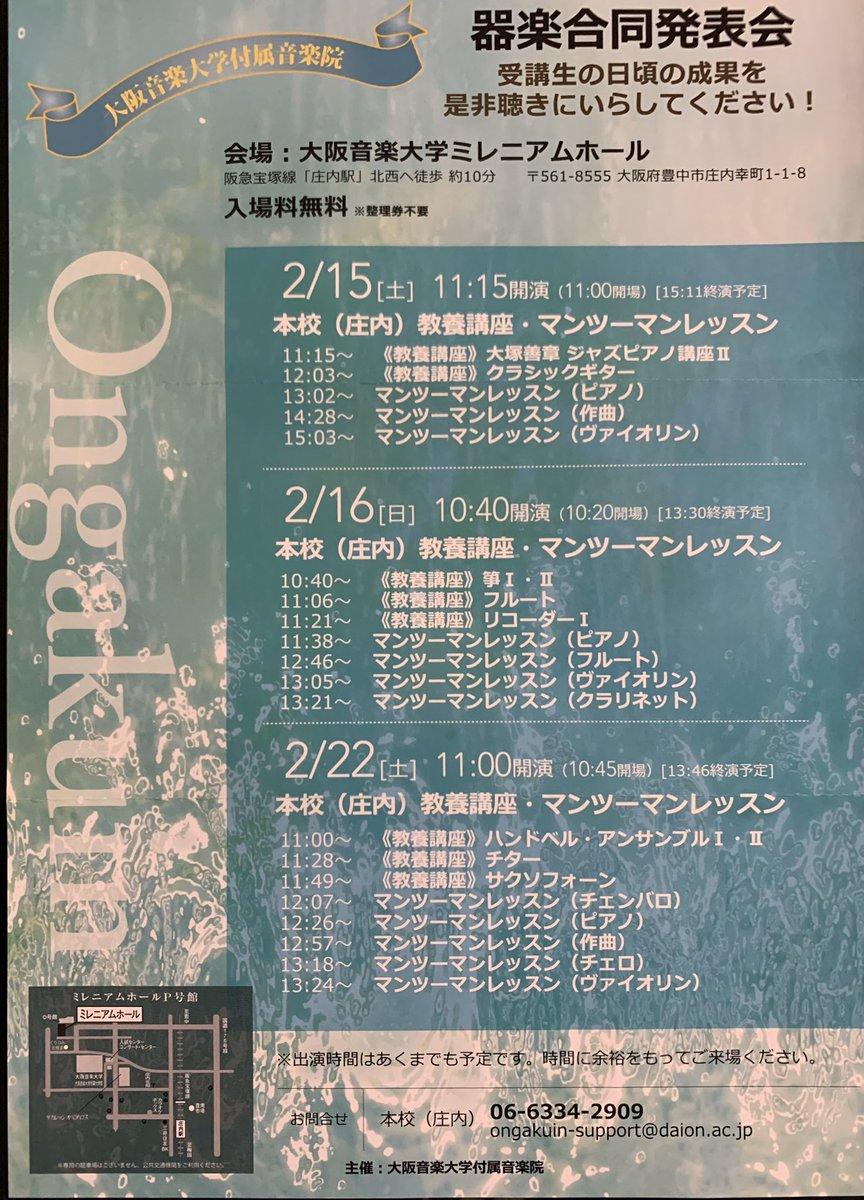 test ツイッターメディア - 2/16日曜、阪急庄内駅の大阪音大の ミレニアムホール。🤲 10時40分よりお箏の発表会です。🤩  20名ぐらいの合奏になります。 曲目は飛鳥伝説🤲 今回は17弦の箏も入ります。 お箏の片岡リサ先生です。  無料ですのでお時間ある方は是非。🎉 https://t.co/ej2zDanFWn