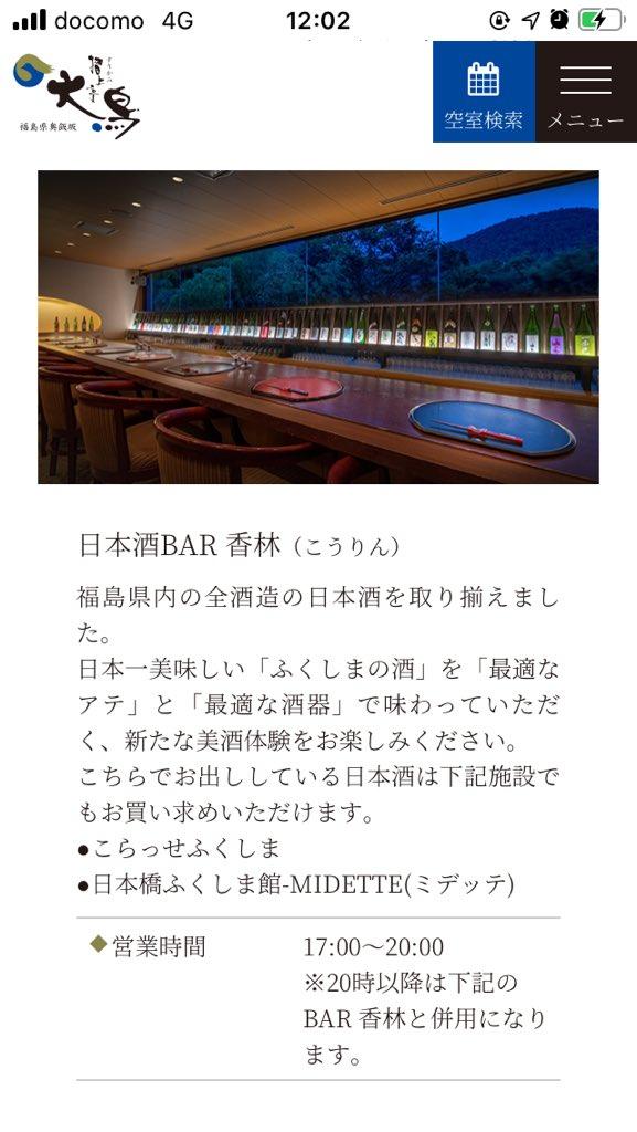 test ツイッターメディア - 宿に到着したらすぐに、摺上亭大鳥の日本酒バー香林で燗酒セミナーです。 写真はホームページのほうが綺麗でしたので、スクショで。 天明、写楽、とあまり燗にしないイメージのお酒をお燗にしましたが、別に何をお燗にしてもよいのだよ、とのお言葉でした。 https://t.co/gOlfVG1au3