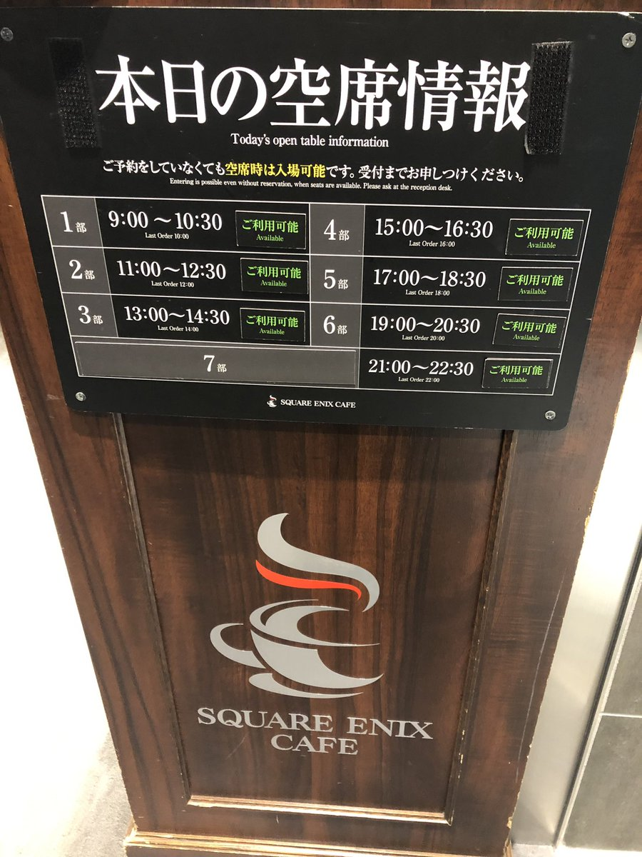 【#sqex_cafe 】 2月18日9:00現在の空席状況です!  全ての回ご利用いただけます🙌 #スクエニカフェ は当日席利用も可能です😎✨ 秋葉原にお立ち寄りの際はぜひご来店くださいませ!  アルトニアとの連動スタンプラリーもお忘れなく👏👏(同一店舗2回でもOKです)