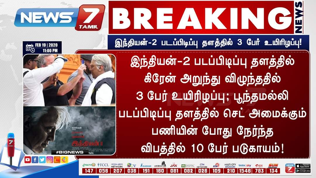 #Restinpeace #Prayfortheirfamily praying to god for the injured technicians to get recover soon 😭 #indian2