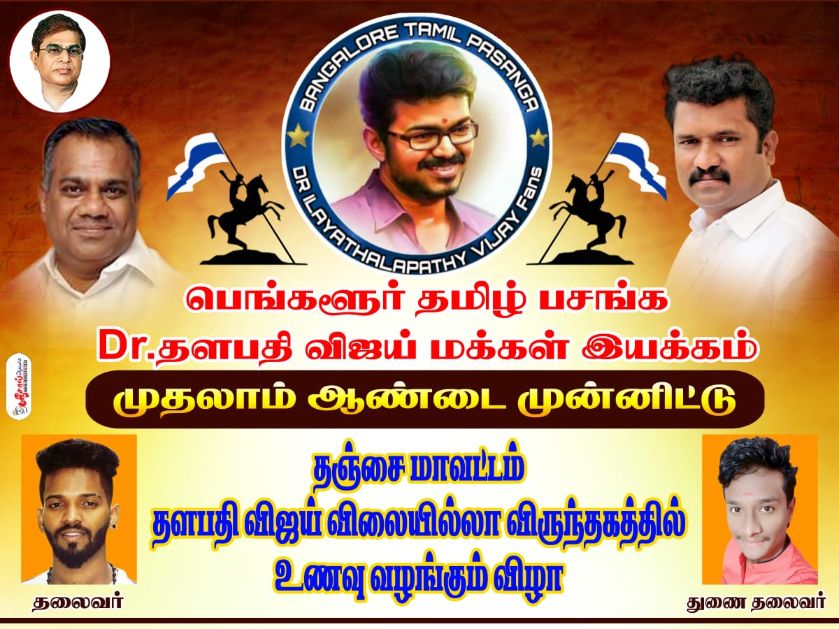 #ThalapathyVijay fans - @BTP_Offl team has Planned To Provide Food at the Thanjavur  Thalapathy Vijay Tiffen Center on Feb 22nd Saturday  On Feb 23rd, they have planned to provide food at a Blind Ashram in Bangalore #Master Keep it going team 👍 #VMI