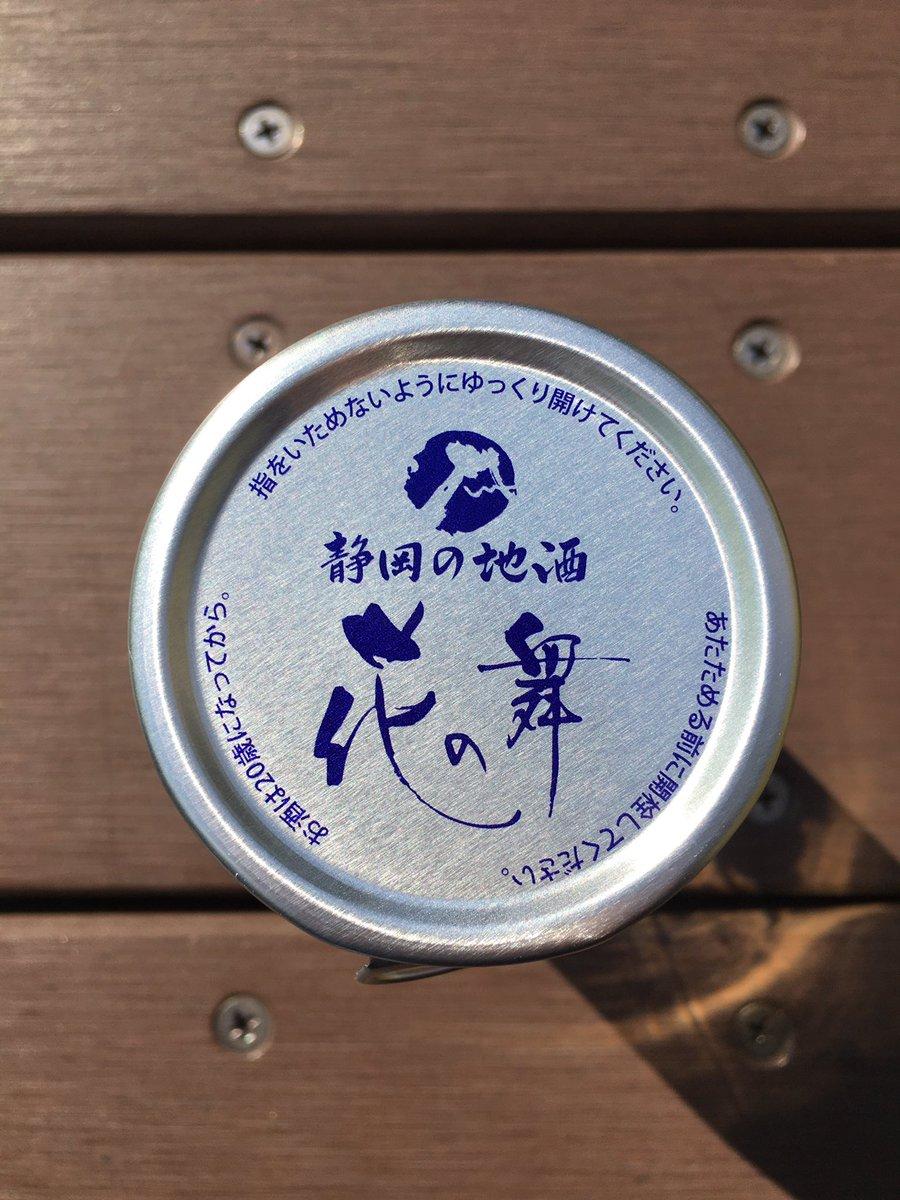 test ツイッターメディア - カルディの缶詰と日本酒etc..でささやかなピクニック気分。ここでも静岡。唐猫様かぁ。 https://t.co/dAnJmaGvKt