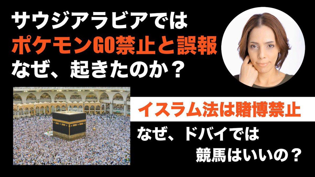 test ツイッターメディア - ★2016年に日本でなぜ「サウジアラビアでポケモンGOが禁止された」という誤報があったのか?そこにはポケモンカードが禁止された過去があったから。その背景を解説しています。イスラムを知る上で大変興味深い出来事でした、是非ご覧下さい。 チャンネル登録もお願いします ↓ https://t.co/86ULQVEE02 https://t.co/jhbtveg0mJ
