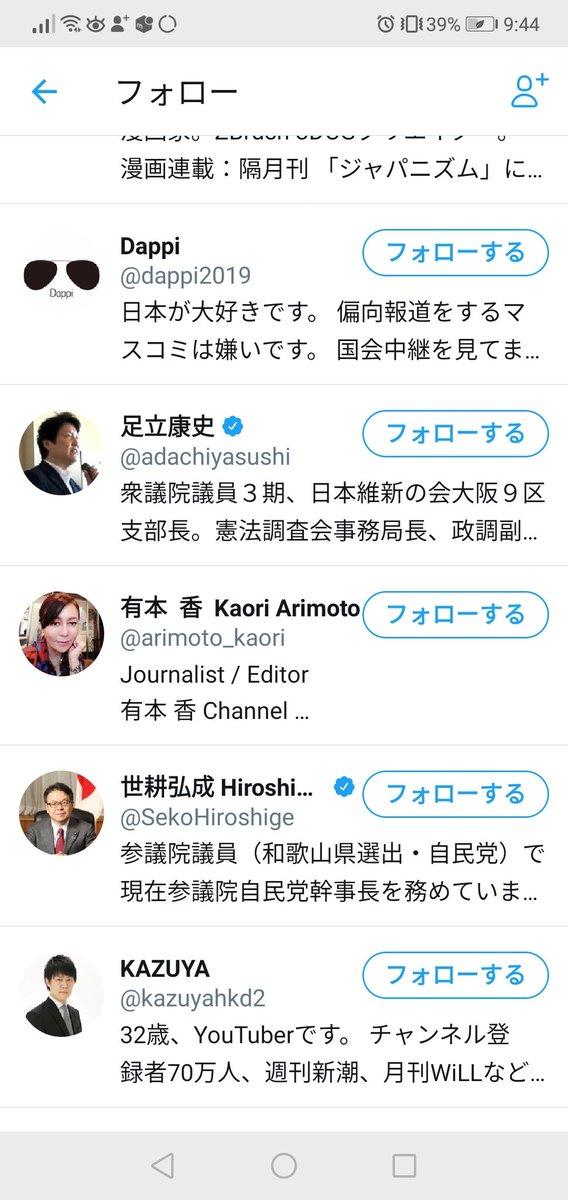 test ツイッターメディア - @Caron62517248 @hIramari3610 @margare10u @daitojimari ハム速に保守速報…。情報源w  貴方のフォローされている面々を拝見するに、理解出来る人種では無い事が分かりました。  #ネトウヨ #ネトサポ #保守速報 https://t.co/8dcxNOtTbp