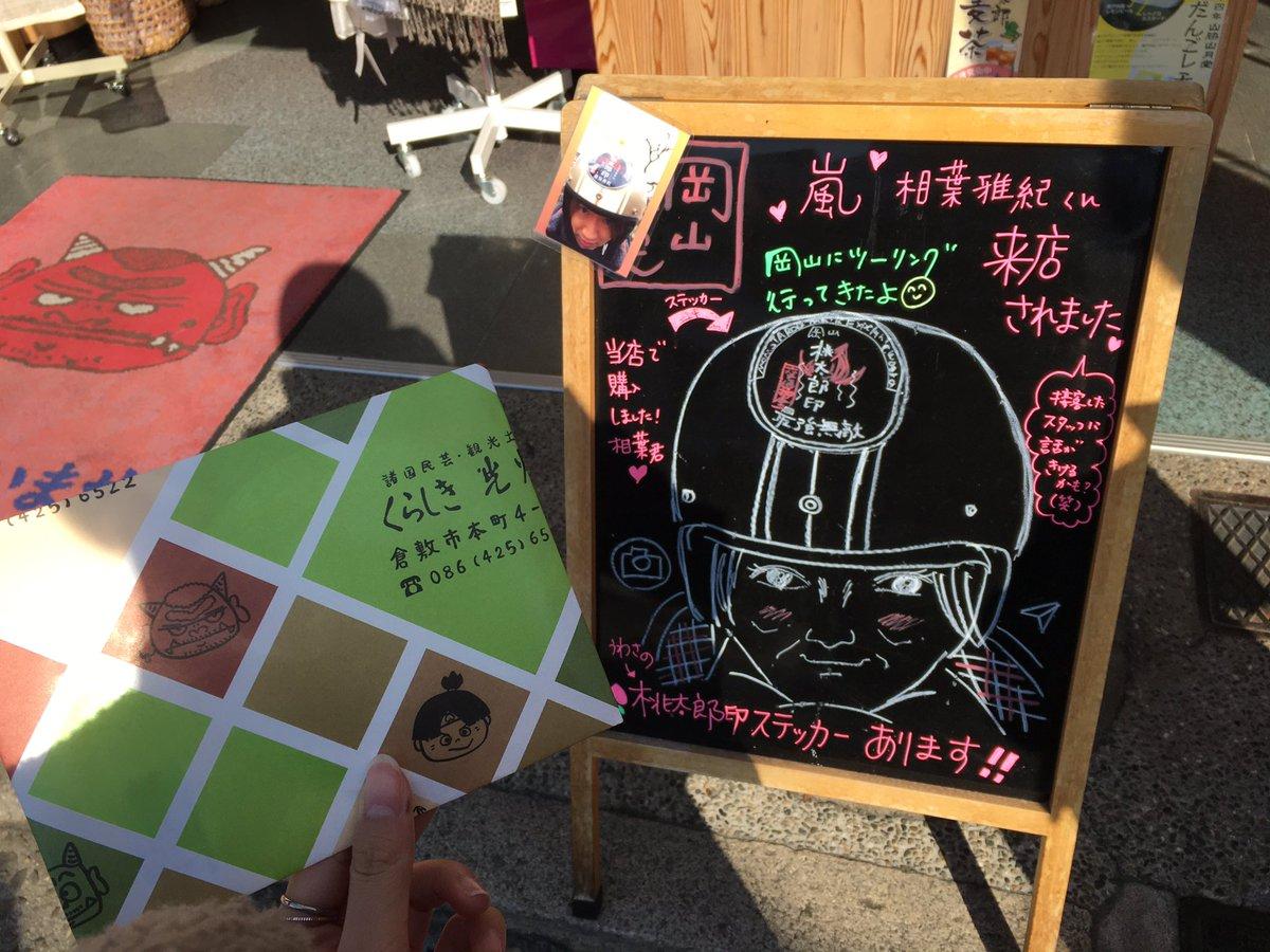 本当に偶然、香川岡山旅をしたのでちょろいオタクはステッカーを買った