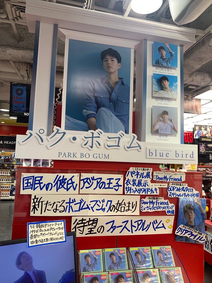test ツイッターメディア - 【パク・ボゴム】 パク・ボゴム ファーストアルバム「blue bird  」販売中です。 渋谷店施策→https://t.co/D9Tivc4n6l… (渡邉) #ParkBoGum #박보검  #Bogummy #パクボゴム  #ボコミ #bluebird #DearMyFriend #タワ渋kpop https://t.co/WhTNE8JjOi