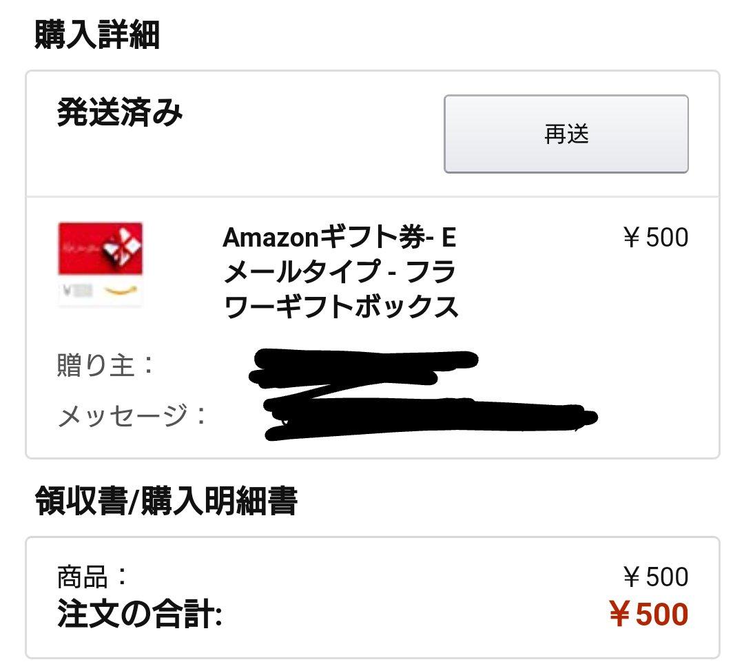 test ツイッターメディア - Amazonギフト券メール届かない レビュー見ててもマイナスの事ばっかり 色んな人にお返しで何かしようと思って 試しに自分のメアドに送ってみたら 12時間経っても届かない・・・ 問い合わせメールは入れたけどどうなるか 皆も気をつけて・・・  #アマゾンギフト券  #Amazon https://t.co/AMzClCPkCC