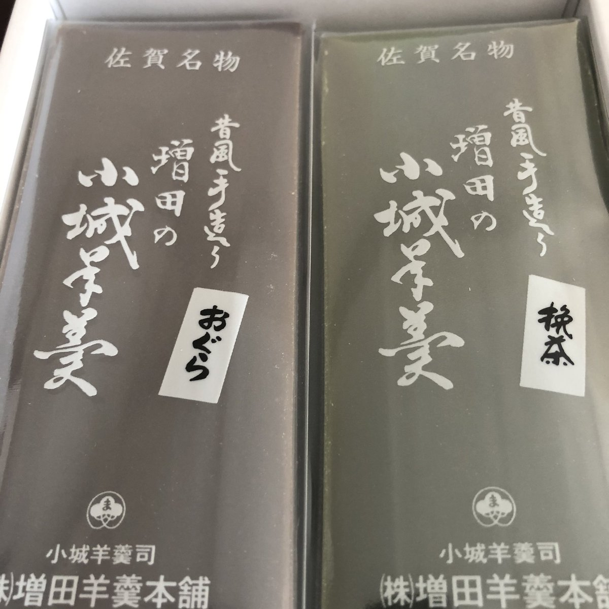 test ツイッターメディア - @aino_sazanami 何故か佐賀名物、増田の小城羊羹。選んだ理由はIRに確認中(・・;) https://t.co/tCJ5DiiwXG