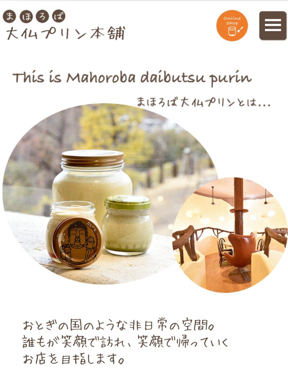 test ツイッターメディア - @aizawamirei おはみぃぴょん🙋 奈良に大仏まほろばプリンってあるの知ってる? https://t.co/ea5cKP967f