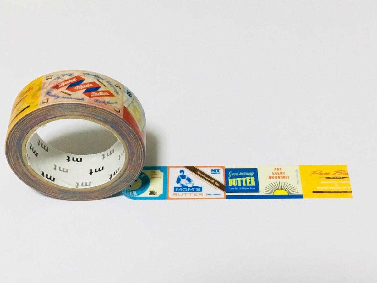 test ツイッターメディア - 【Mas:1708】 カモ井のバターパッケージ  バターパッケージマステ。 デブの酸素、カロリーおばけ とも言われる、 マルセイバターサンドが 有名どころですね。 https://t.co/KUzZVMUNE5