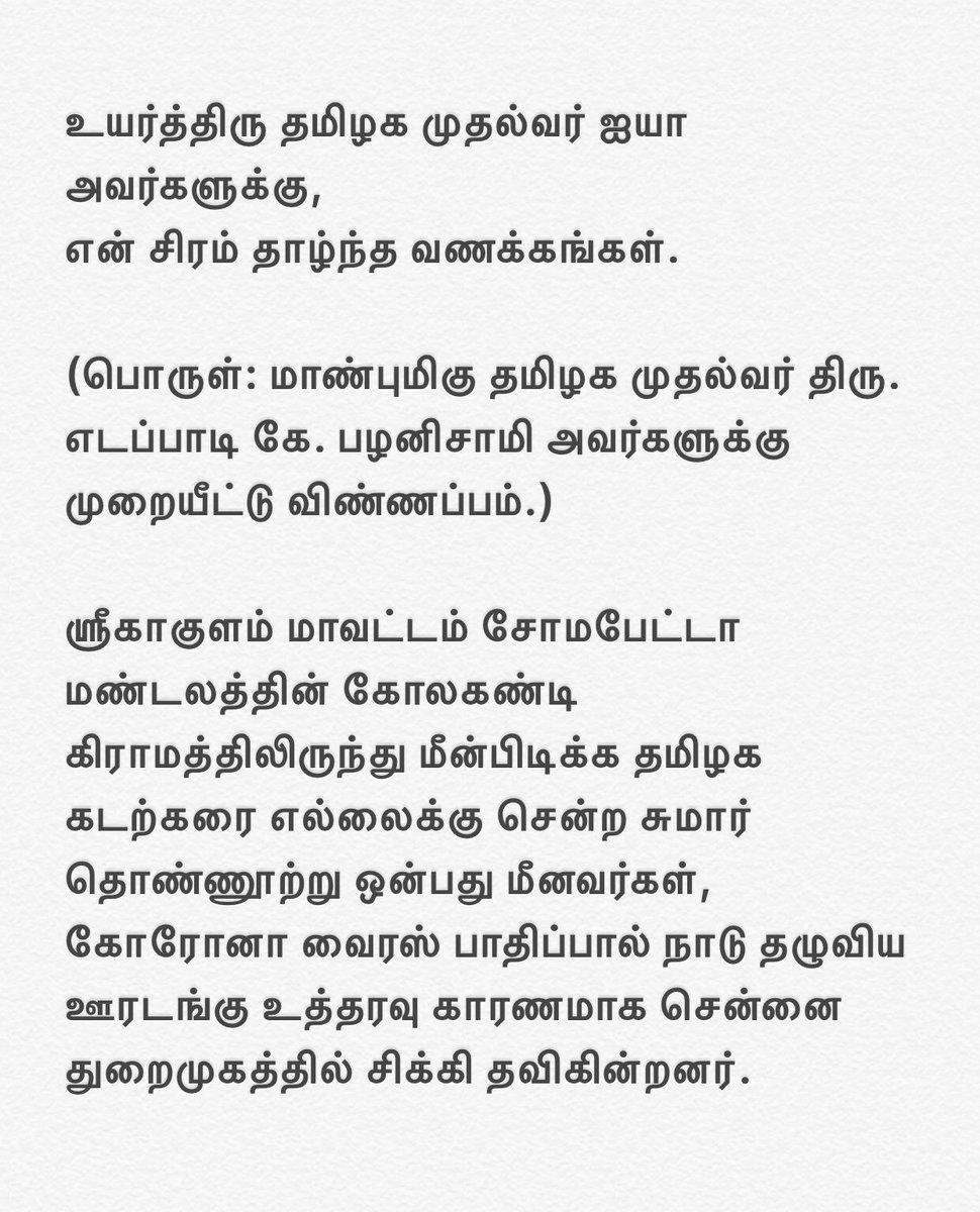 A humble request to Tamilnadu Govt..🙏 @CMOTamilNadu