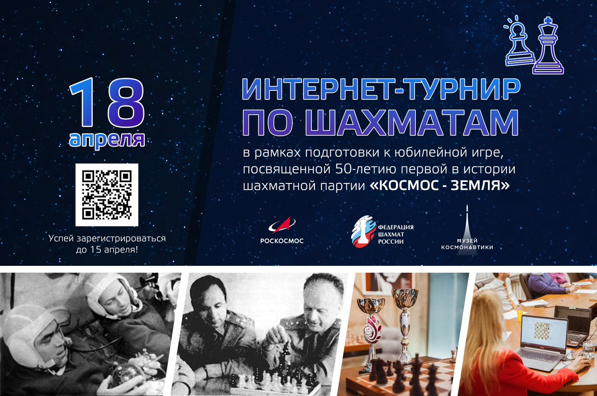 test Twitter Media - Школьники сыграют в онлайн-турнире к 50-летию шахматной партии «Космос-Земля». Соревнование пройдет 18 апреля на портале «Шахматная планета» https://t.co/9IguGxJU7W https://t.co/pDyXCGtG86