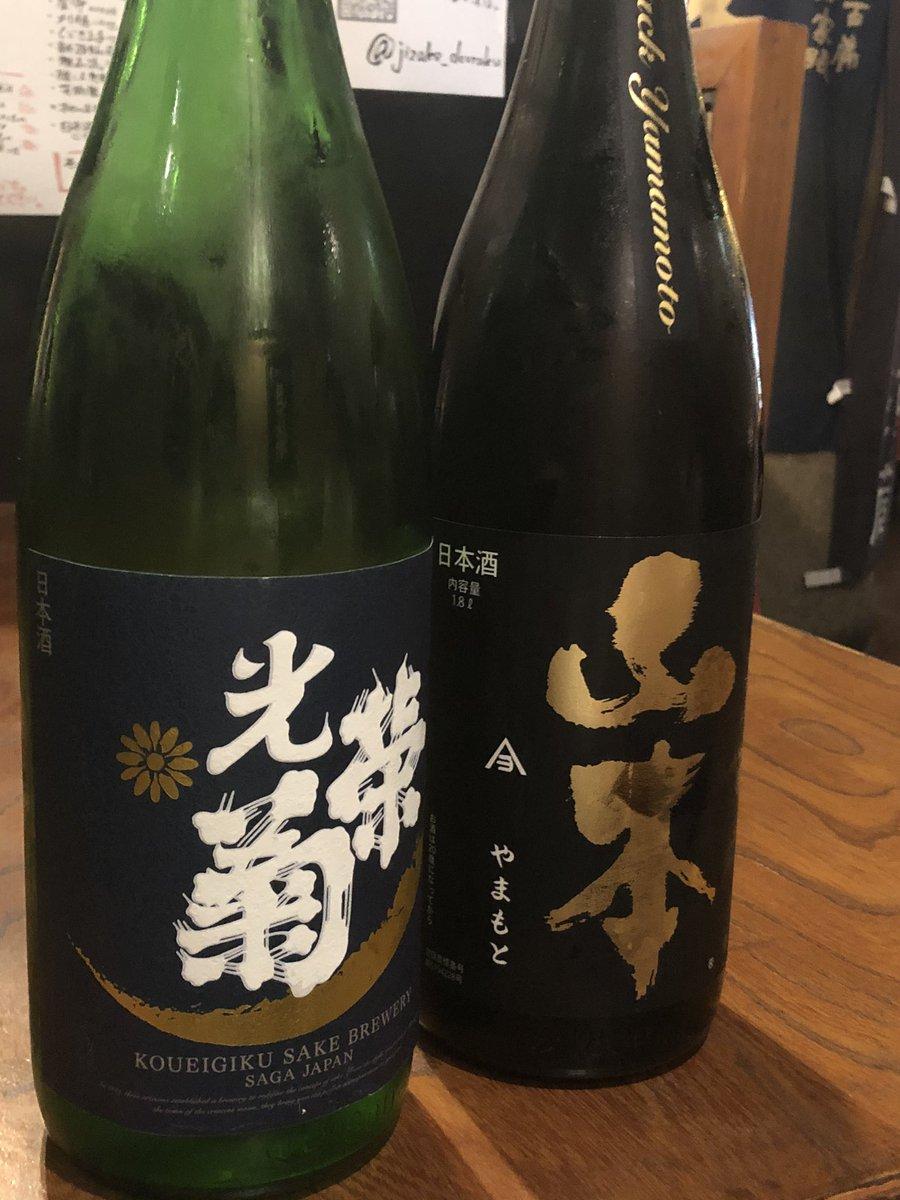 test ツイッターメディア - 今週で在宅週間がおわるので 池袋の酒菜家さんで、日本酒飲みまくりました… 美味い!いつ死んでも後悔なし! ヤマユから始まり、光栄菊、山本、田酒、がんばる姿、えーと二本名前忘れてw 新政NO.6、東洋美人 色々試し飲みと言う意味では、やっぱり飲み屋に限ります ま、飲みすぎましたけど(テヘペロ https://t.co/lKXKcTvRQ9