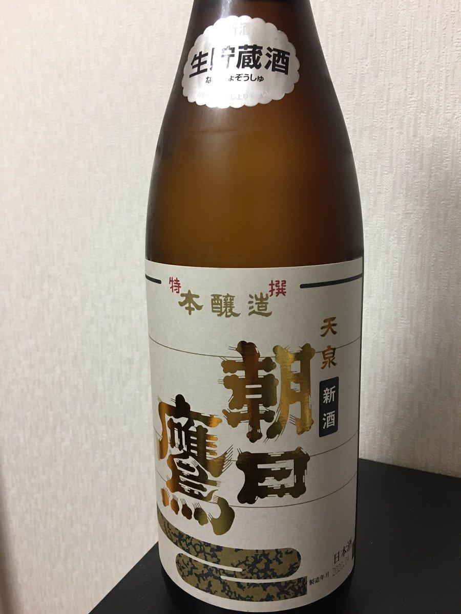test ツイッターメディア - 新しいお酒🍶を開けました😃 山形 高木酒造 朝日鷹 山形に住んでいても、なかなか買えないお酒😅 一升2,200円でこの味はコスパ最高ですね👍 https://t.co/V5SaVMLikb
