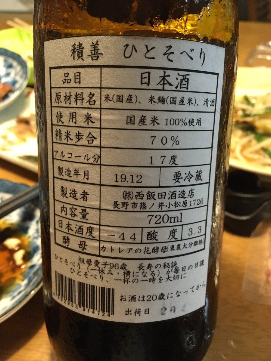 test ツイッターメディア - お前さん、再醸仕込みだったのか(原材料名に「清酒」がある、日本酒度が「-44」、酸度が「3.3」、貴醸酒協会未加盟だと「貴醸酒」を名乗れない)  あと、アルコール度数が15度前後でなく、10度前後の場合、酒母を搾ったお酒である可能性が高い。三段仕込みで10度前後に仕上げる手法があるかもだけど。 https://t.co/OIIk1M398G