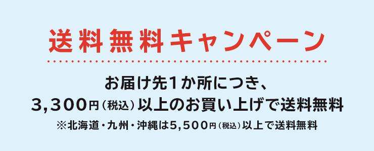 test ツイッターメディア - ただ今、白馬錦では「家呑みを応援!!」という事で、3,300円(税込)以上のお買い物につき、一か所分の送料が無料になるキャンペーンを行っております!  雪中埋蔵などをおトクに呑めるチャンス!まずはWEBにて!  https://t.co/GEBOZFjDCB https://t.co/5TUGTV0fI0