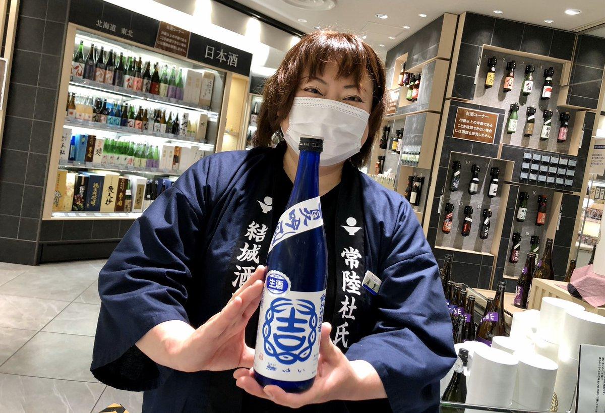 test ツイッターメディア - 東武池袋店のお酒売り場にて結城酒造の美智子さんが販売しているので買ってきました。 【結 ゆい 純米吟醸 夏吟風 亀口直汲み 生原酒 】  今日からのテイクアウトに入りますので宜しくお願いします。 今、急いでお店に戻ってる!お昼のハムカツサンドは11:50位には販売できる予定😃 https://t.co/27fKjvbc9k