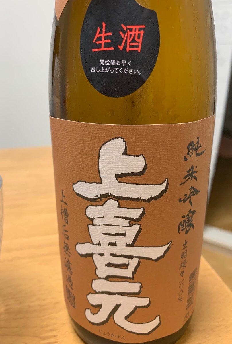 test ツイッターメディア - 上喜元買いました 山形のお酒なんだけど、50%の純米吟醸無濾過生酒なのに凄い安かった 癖がなくて合わせやすいし、いい買い物したなって感じ https://t.co/UA2DzHk2HD