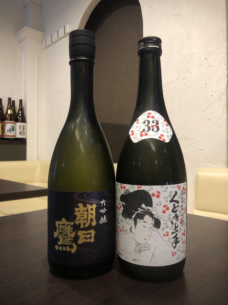test ツイッターメディア - 本日も店舗・テイクアウト営業中です。  「朝日鷹・くどき上手」  今年3月に開催予定だった山形フェアの抽選販売用の日本酒。  飲み比べで提供します。 #日本酒 #十四代 #朝日鷹 #くどき上手 #量り売り #テイクアウト https://t.co/wcZlmnJ2T2