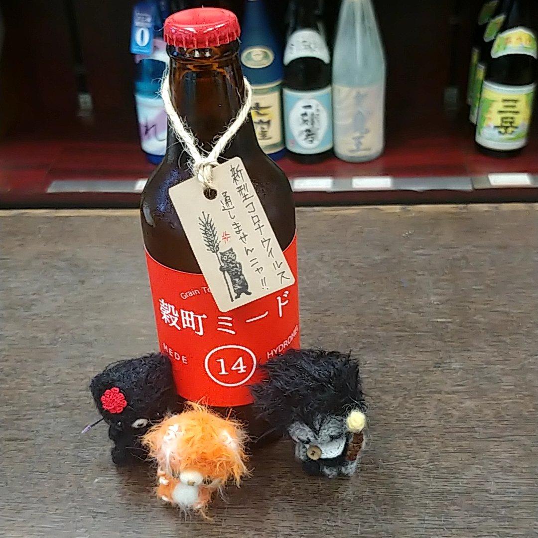 test ツイッターメディア - 荒町商店街の及川酒店さん@koyuki507で『穀町ミード14』を買って、帰りに五橋の平和堂さんに予約してた豚の角煮と豚汁を受け取る🎶  今日の夜はこれで完璧💕 https://t.co/q5QUMeWYE9