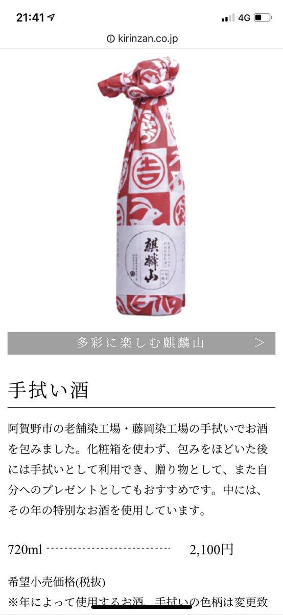 test ツイッターメディア - @arei1025 @kishico 新潟県の麒麟山酒造の手拭い酒はどうでしょうか? https://t.co/TvrT6Ind26