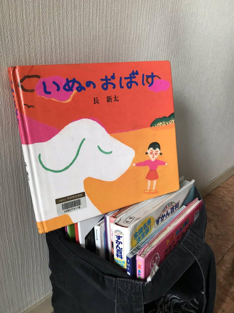 test ツイッターメディア - 緊急事態宣言に入る前に借りていた #図書館 の本を返却に。長い間、お世話になりました。2歳の子のお気に入りは「いぬのおばけ」でした。不思議な読後感に父も楽しんだ。 https://t.co/QbyP8MUuEc