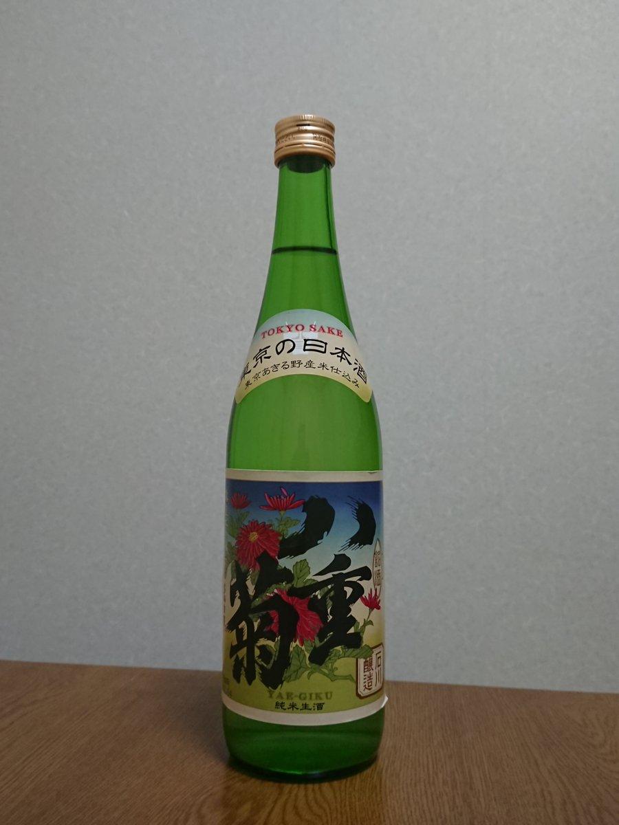 test ツイッターメディア - 石川酒造 「八重菊 純米生酒 江戸ラベル復刻」 東京都福生市の蔵。  東京都あきる野市産「コシヒカリ」 全量使用の純米酒。  フレッシュで爽やかな香り、 柔らかい米の旨味、ややとろみ あるまろやかな余韻。 コシヒカリ仕込みなので、 御飯に合う物には合わせやすい 万能な食中酒。 #日本酒 https://t.co/PyHvqx5nWz