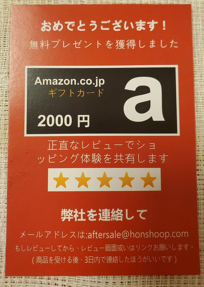 test ツイッターメディア - Amazonで安いイヤホンを購入したら怪しいギフト券が付いていた。日本語がおかしいし、何かの詐欺だろうな。 https://t.co/2boaN3AE7a
