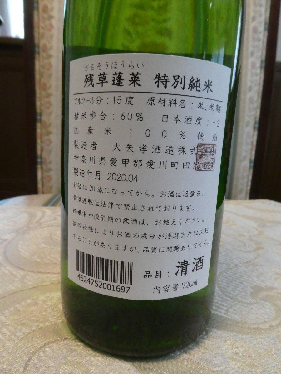 test ツイッターメディア - 田舎に強制引き籠りで酒の補充に困る今日この頃。 近所のスーパーにこのあたりじゃめずらしい子がいたのでへ~と思って買ってみた  …が、申しわけないけど好みの味じゃなかったワ どうやったら残り(大半)おいしくいただけるのか…  残草蓬莱は四六式。  つーか、やっぱり日本酒は試飲して買いたいよ… https://t.co/Ip5KdF4Jen