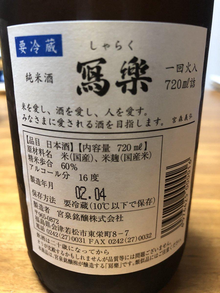 test ツイッターメディア - 日本酒美味い😋 写楽 バナナな感じかな! そろそろ辛口日本酒揃えようかな🍶  #日本酒 #酔っぱらい https://t.co/jONdcpEaOK
