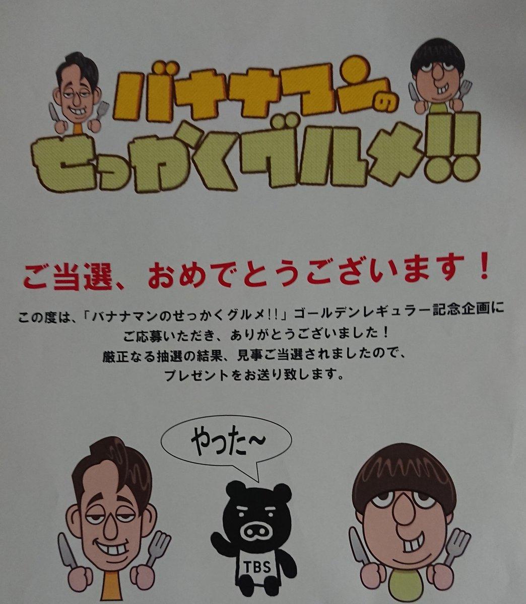 test ツイッターメディア - バナナマンのせっかくグルメ!!(@sekkaku_tbs )様から当選の連絡が来ていた、ランチトートが届きました(๑♡ᴗ♡๑) 地元の人が紹介するグルメというのがいいですよね✨ 日村さんが行ったあと、こっそり設楽さんが行く回が特に好きです😂 これからも家族で応援しています(๑・∀・๑) #ウサパンの当選報告 https://t.co/gR9OFmIcTZ