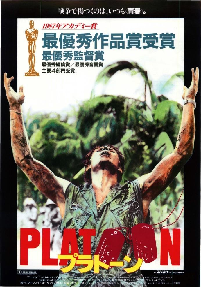 test ツイッターメディア - 【✍️#今日は何の日】  1976年の今日、南北ベトナムが統一され、ベトナム社会主義共和国が成立ました。  ベトナム戦争をテーマに描いた作品の中から、その一部をご紹介します。  プラトーン👉https://t.co/n35gzHzcrq  グッドモーニング,ベトナム👉https://t.co/zUjxSke4aq https://t.co/yHLtvOSAKn