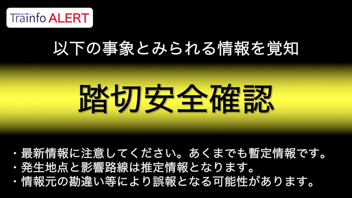test ツイッターメディア - ⚠️ 踏切安全確認 ⚠️    成増駅付近で踏切直前横断との情報あり    以下の路線でダイヤ乱れの可能性    東武東上線 など https://t.co/fimwUldQLx