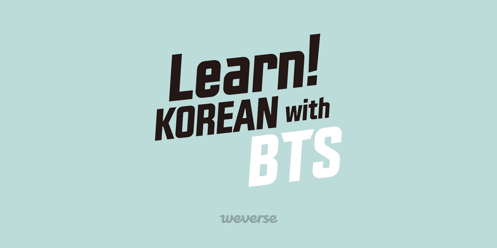 「Learn! KOREAN with BTS」の活用方法  Step 1. 字幕をオンにし、文章を理解する👌 Step 2. 字幕をオフにし、文章を聞き取る👂 Step 3. ARMY TIME! 同じ文章を話す🗣 Step 4. 習った韓国語を、Weverseで活用する✍  💡字幕対応:日本語、英語、スペイン語、中国語(NEW) 👉