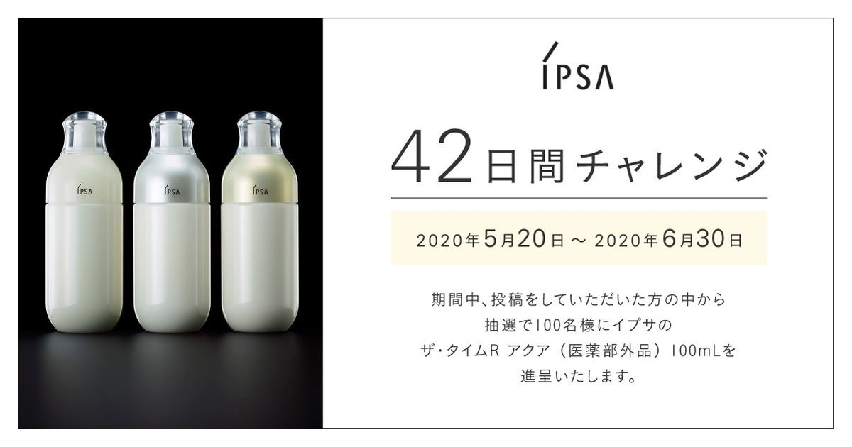 IPSAの6月29日のツイッター画像