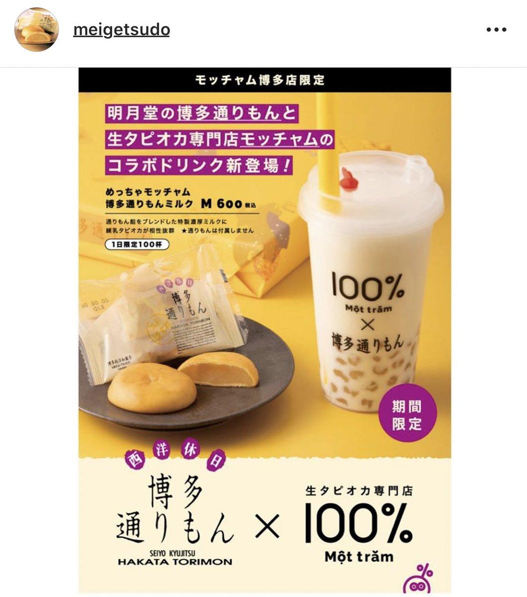 test ツイッターメディア - タピオカは興味ないけど、博多通りもんが好きだから飲みたい..しかし福岡には気軽に行けない。これは味を想像して満足するしかないな。まあ想像できないから飲みたいんだけど。 https://t.co/bb0U9a9vUW