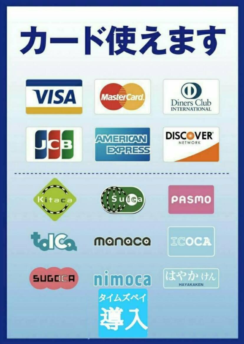 test ツイッターメディア - 宝島24神田店🉐最新情報✨  皆様のご要望にお答えして クレジットカード決済導入💳  お支払いに #クレジットカード #電子マネー #ICカード がご利用頂けます✨  #VISA #mastercard #JCB  #kitaca #Suica #PASMO 他  更に便利にご利用頂けます♪  #宝島 #キャッシュレス https://t.co/9vTihq7Ktv
