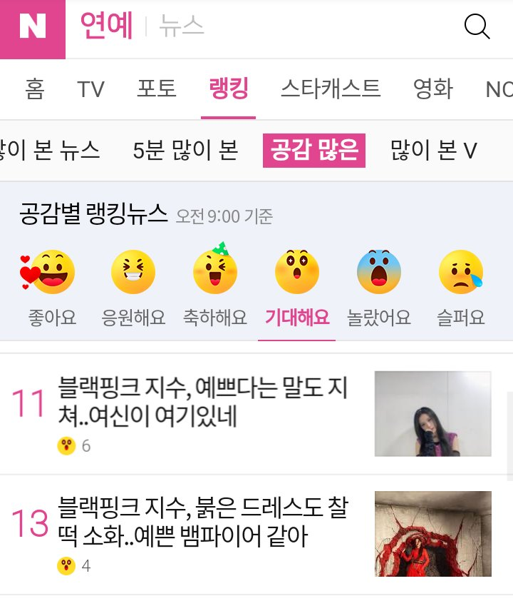 Jisoo's articles are trending Most 4th reaction NAVER. #⃣11  #⃣13  Click 4TH reaction if you haven't ❗  📣Other articles📣    #블랙핑크 #지수 #BLACKPINK #JISOO #블랙핑크지수 @BLACKPINK