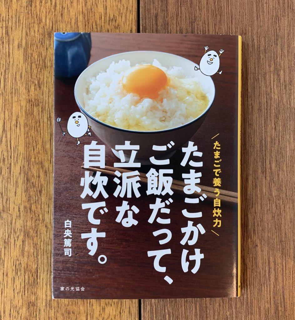 test ツイッターメディア - 白央さん @hakuo416 の「たまごかけご飯だって、立派な自炊です。」を、よんでたら、ニラたまみそ汁食べたくなって、今朝、丼で食べた(みそ汁を) さらにえのき、豆腐もいれて。これでメインの立派な一品に。あー、すりごまも入れても良かったなー。 お味噌汁だって、卵が入れば主菜になっちゃう😊 https://t.co/4Jw07YApL9